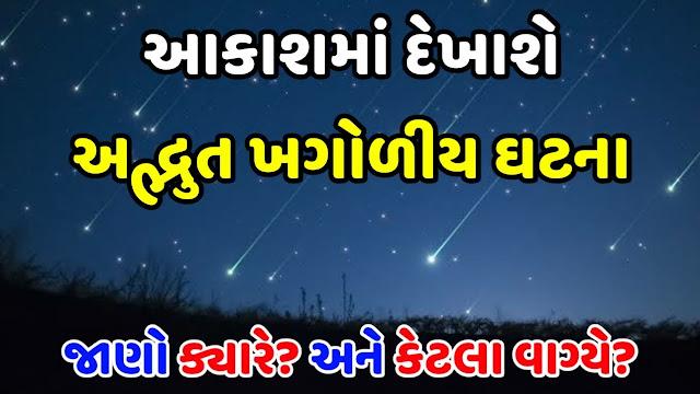 Astronomy Calendar of Celestial Events for Calendar Year 2020