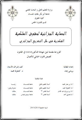 أطروحة دكتوراه: الحماية الجزائية لحقوق الملكية الفكرية في ظل التشريع الجزائري PDF