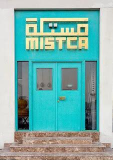 مطعم مستكة الاحساء | المنيو مع الاسعار ورقم الهاتف والعنوان