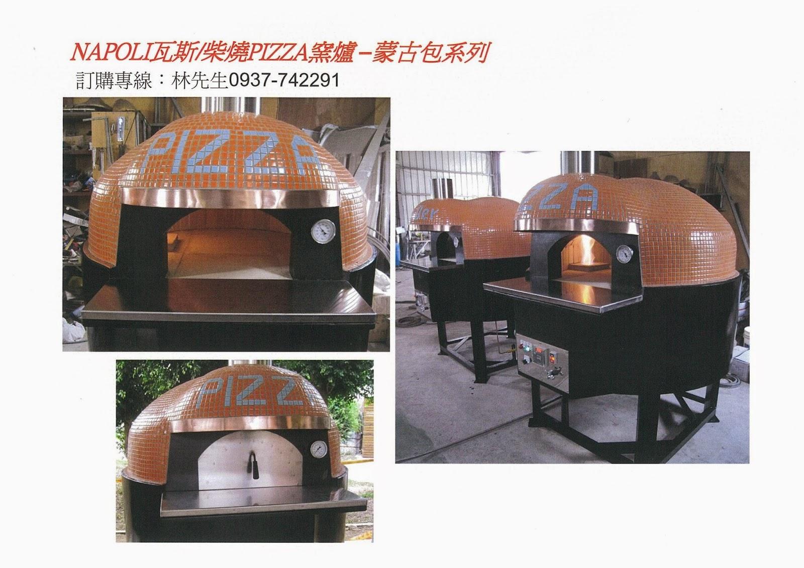 PIZZA窯爐/披薩烤爐&麵包窯爐&炭火爐: 瓦斯/柴燒PIZZA窯爐-蒙古包系列