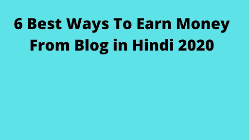 6 Best Ways To Earn Money From Blog in Hindi 2020