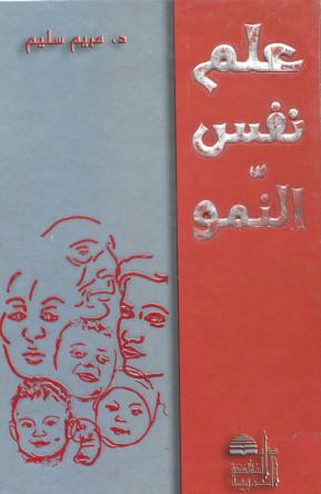 كتاب علم النفس النمو مريم سليم pdf