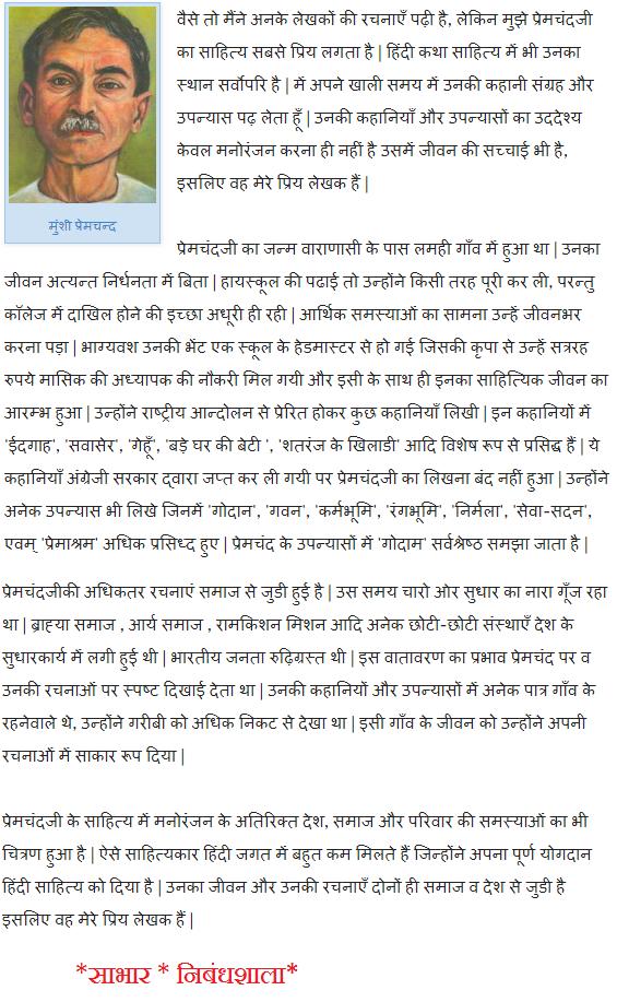 मेरे प्रिय लेखक मुंशी प्रेमचन्द हिंदी निबंध