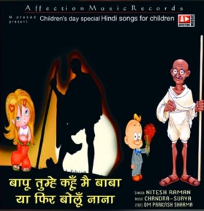 जाकिर अली रजनीश का बालगीत - Hindi Songs for children