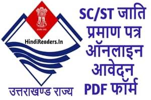 Uttarakhand SC ST Caste Certificate PDF Form