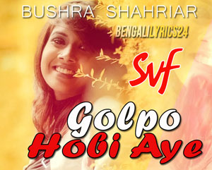 Golpo Hobi Aye - Bushra Shahriar, Arindom Chatterjee