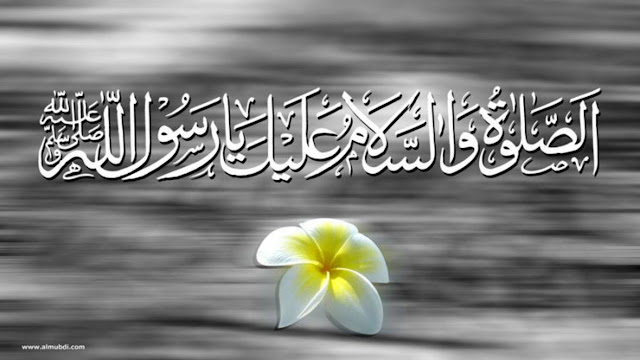 LIrik Syiir Sholawat Assalamu 'Alaik Ya Habiballah