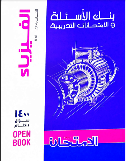 تحميل كتاب الامتحان مراجعة نهائية في الفيزياء للصف الثالث الثانوي pdf 2021