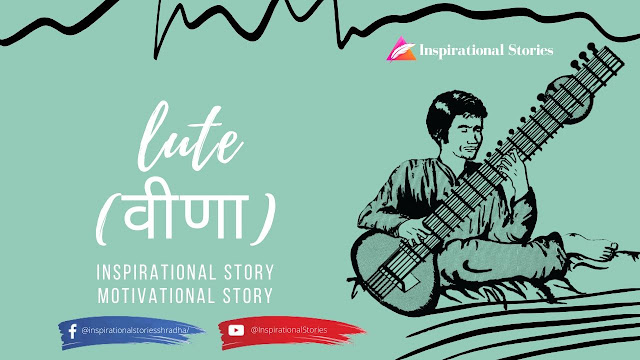 Inspirational Stories - वीणा (lute)
