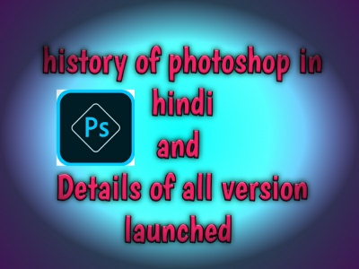 History of photoshop in hindi