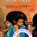 Shesher Porichoy by Sarat Chandra Chattopadhyay