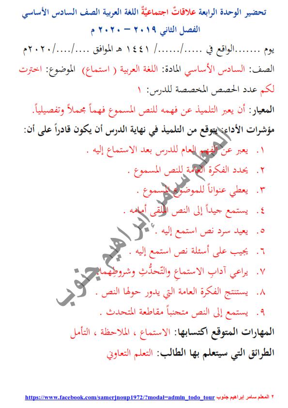 تحضير الوحدة الرابعة,علاقاتٌ اجتماعيَّةٌ, اللغة العربية,الصف السادس,الفصل الثاني