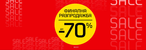 Sport Depot ФИНАЛНА РАЗПРОДАЖБА до -70%  от 25-31.01 2021