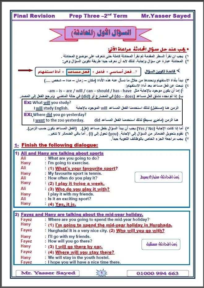 مراجعة اسئلة امتحان اللغة الانجليزية للشهادة الاعدادية ترم ثاني 1