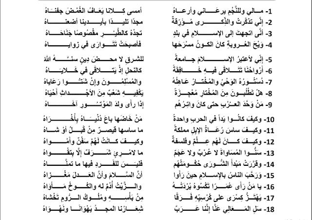 مذكرة لغة عربية وقفة على طلل الصف العاشر الفصل الثاني ثانوية عيسى الهولي