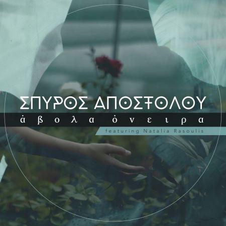 """ΣΠΥΡΟΣ ΑΠΟΣΤΟΛΟΥ: Δείτε το video του νέου single """"Άβολα Όνειρα"""""""