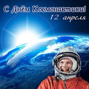Юрий Гагарин на фоне Земли фото