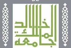 جامعة الملك خالد تقدم دورة تدريبية مجانية في مجال إدارة المشاريع بشهادة معتمدة