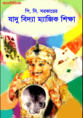 Jadu Vidya Magic Shikkha by P. C. Sarkar (pdfbengalibooks.blogspot.com)