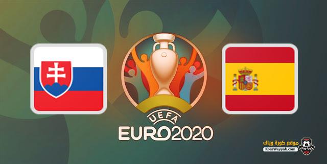 نتيجة مباراة سلوفاكيا واسبانيا اليوم 23 يونيو 2021 في يورو 2020