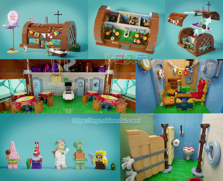 スポンジボブのカニカーニ:Spongebob Squarepants - The Krusty Krab