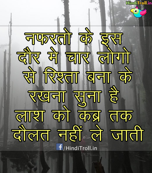Hindi Motivational Wallpaper Life Qotes Picture Hinditrollin