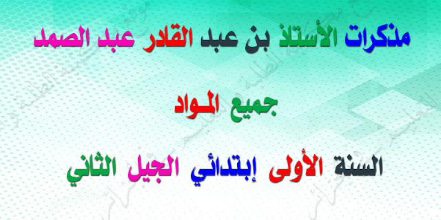 مذكرات الأستاذ بن عبر القادر عبد الصمد للسنة الأولى إبتدائي الجيل الثاني