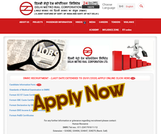 Delhi Metro (DMRC) Assistant Manager Recruitment Online form 2020 - sarkarinaukariexam