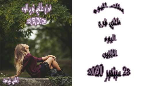حظك اليوم ماغي فرح اليوم الاثنين 28/9/2020 | أبراج وتوقعات اليوم الاثنين 28-9-2020 ماغي فرح ، برجك ماغي فرح 28 سبتمبر/أيلول 2020
