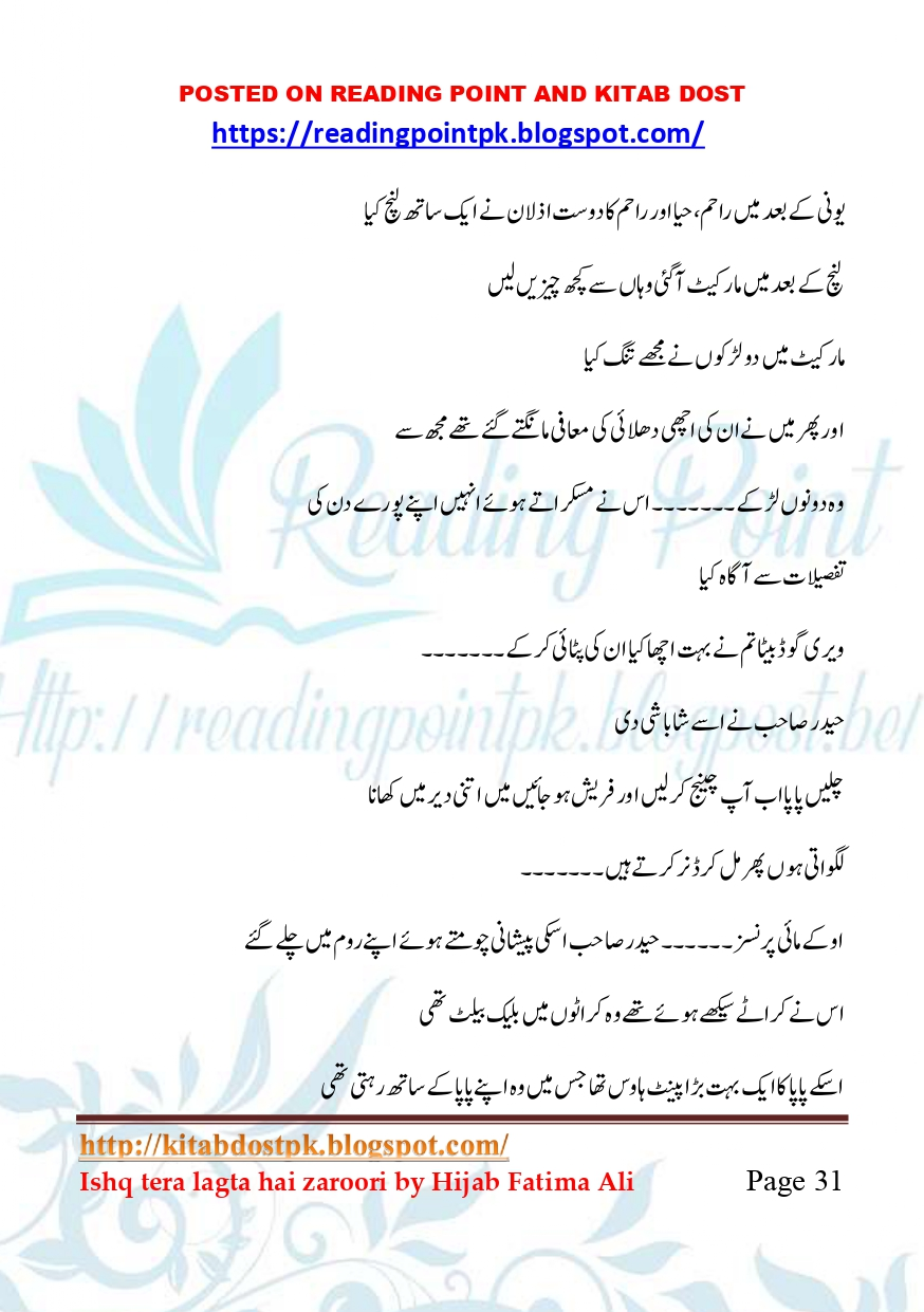 Ishq tera lagta hai zaroori by Hijab Fatima Ali Online Reading