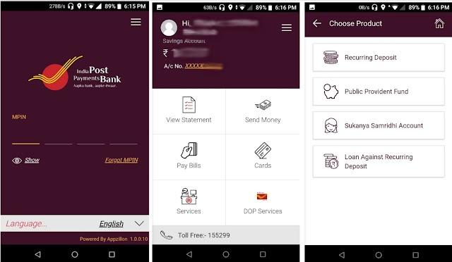 इंडिया पोस्ट पेमेंट बँक | India Post Payment Bank (IPPB)