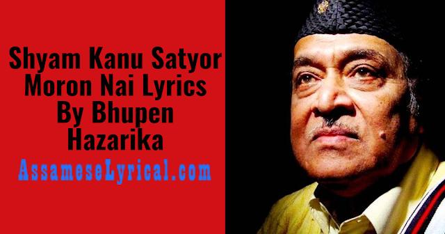 Shyam Kanu Satyor Moron Nai Lyrics