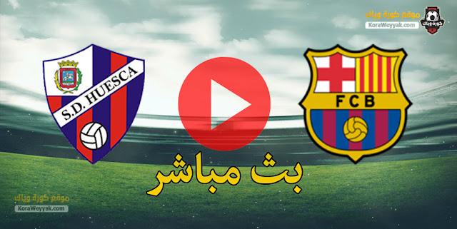 نتيجة مباراة برشلونة وهويسكا اليوم 3 يناير 2021 في الدوري الاسباني