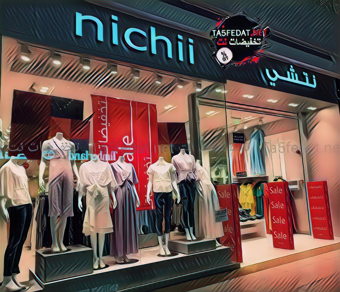 فروع نتشي Nichii في السعودية