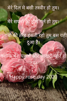 Rose day Whatsapp massages
