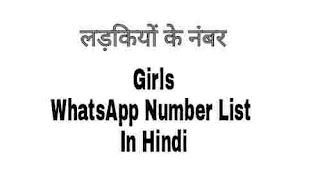 लड़कियों के व्हाट्सएप फोन नंबर लिस्ट – Real Girls WhatsApp Phone Number List In Hindi