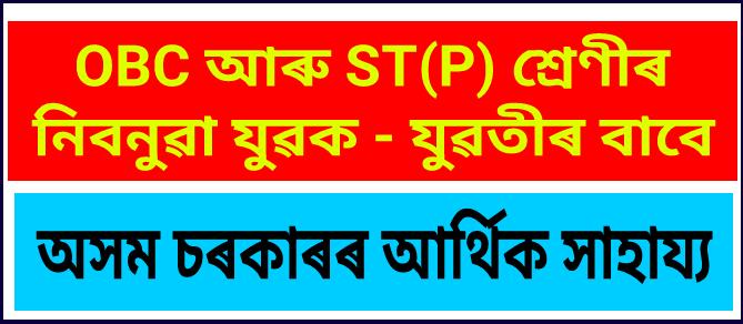 WPT & BC, Assam Financial Assistance 2020: ST/OBC Graduate Unemployed Youths