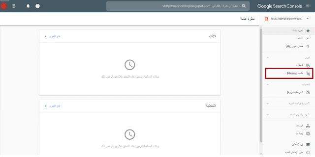 إضافة خرائط مدونة بلوجر من أهم العوامل المؤثرة فى تسريع عملية أرشفة مدونتك حيث ان إضافة خرائط المدونة sitemap.xml عامل مؤثر جداً فى زيادة أرشفة محتوى مدونتك