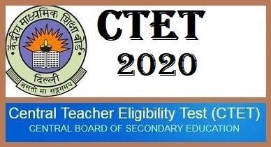 CTET - மத்திய ஆசிரியர் தகுதி தேர்வு அறிவிப்பு