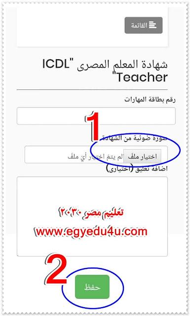 مسابقة 120 الف معلم,مسابقة تعيين 120 الف معلم,120 الف معلم,مسابقة وظائف 120 ألف معلم,مسابقة التربية والتعليم,مسابقة التربية والتعليم 2019,مسابقة لتعيين 120 الف معلم,التسجيل في مسابقة 120 الف معلم,مسابقة المعلمين,تعيين 120 الف معلمين