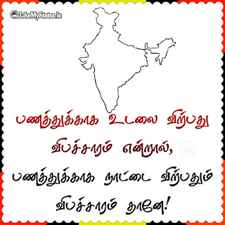 Prostition Tamil Quote