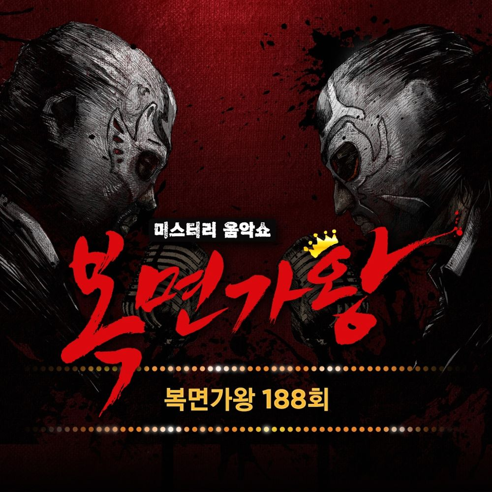 Various Artists – King of Mask Singer EP.188