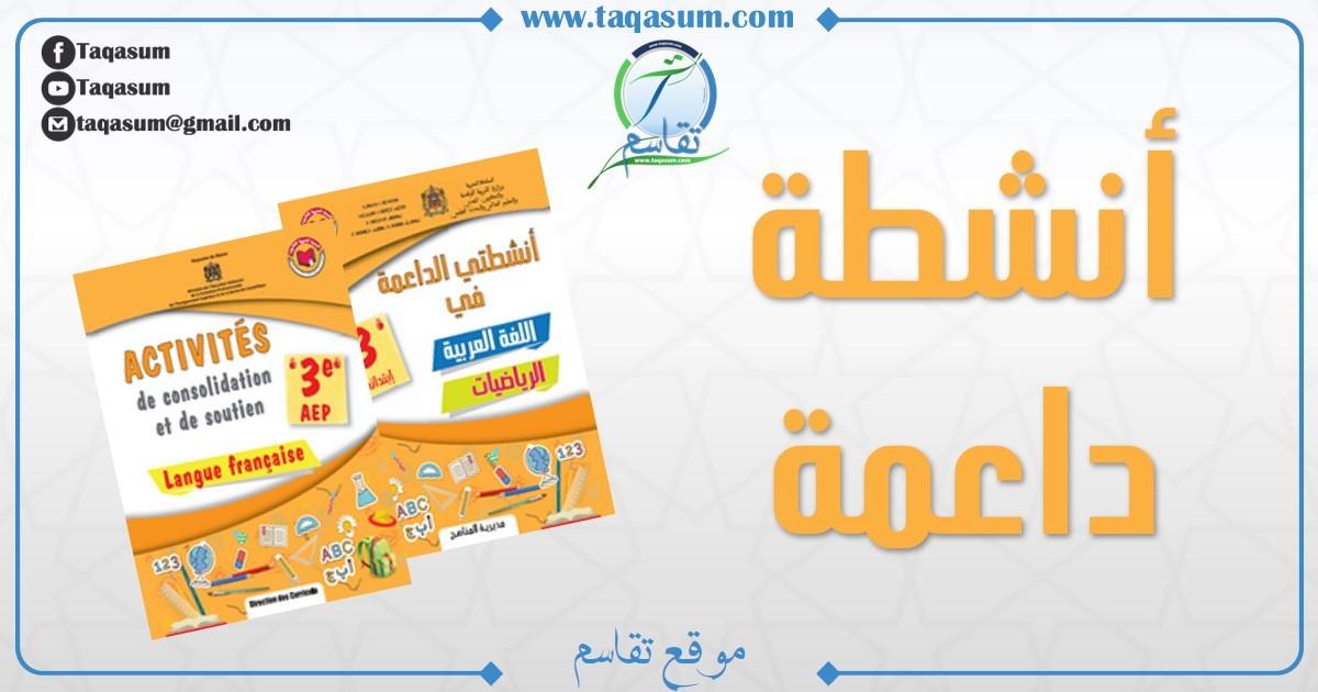 كراسات الدعم التربوي في مواد اللغة العربية، اللغة الفرنسية والرياضيات للمستوى الثالث ابتدائي
