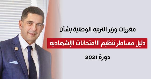سعيد أمزازي وزير التربية الوطنية