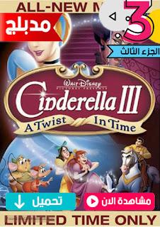 مشاهدة وتحميل فيلم سندريلا الجزء الثالث Cinderella 3 A Twist in Time 2007 مدبلج عربي