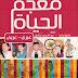 معجم الحياة: عبري - عربي הלקסיקון של החיים: עברי - ערבי