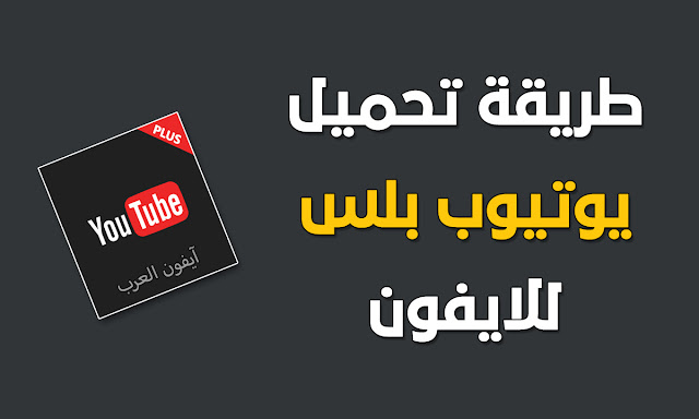 طريقة تحميل يوتيوب بلس للايفون