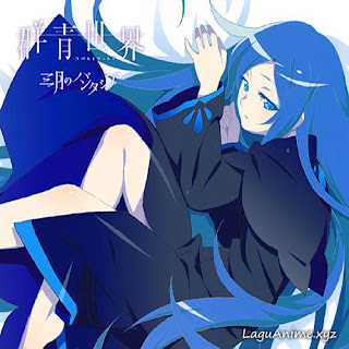 Cobalt World (群青世界(コバルトワールド)) by Sangatsu no Phantasia