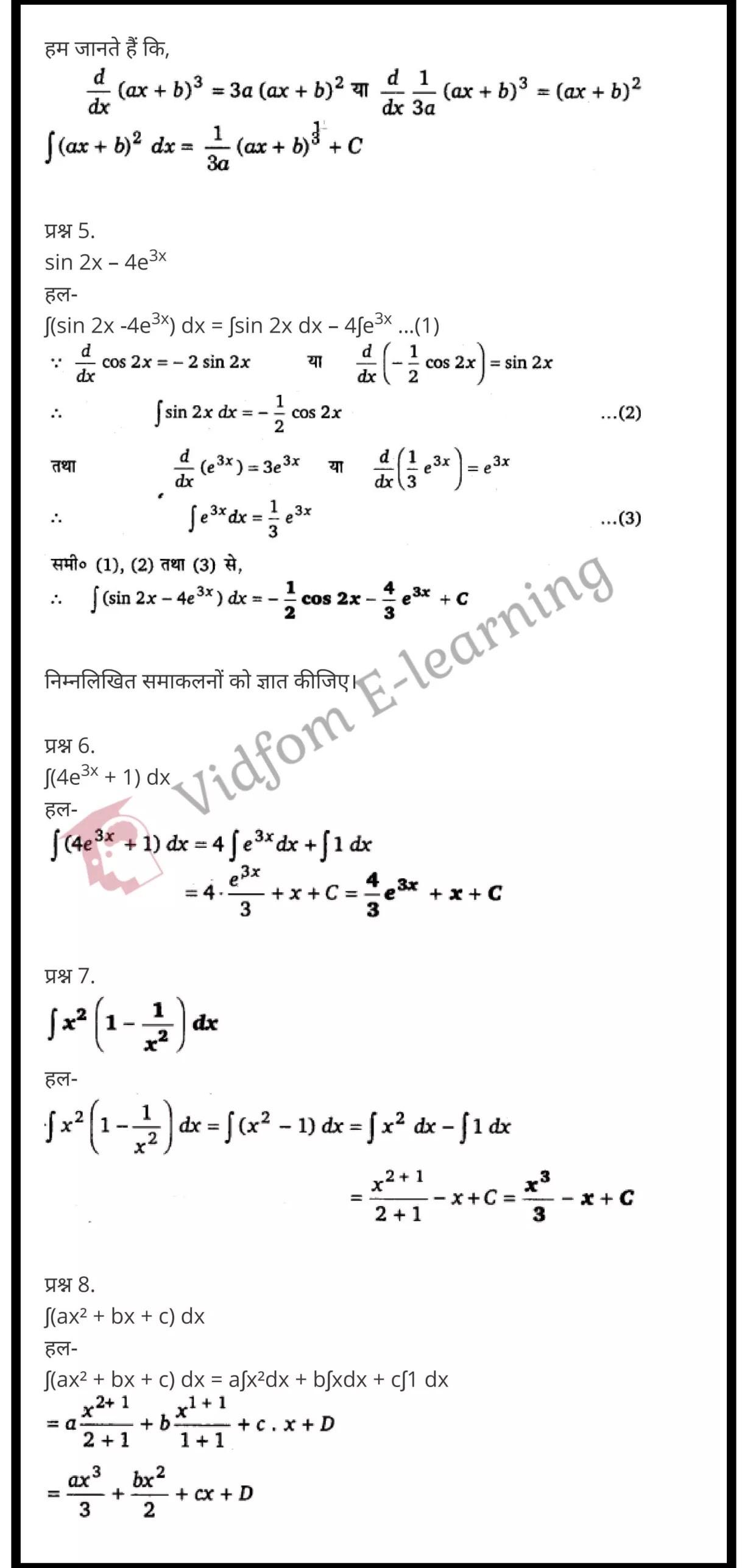 कक्षा 12 गणित  के नोट्स  हिंदी में एनसीईआरटी समाधान,     class 12 Maths Chapter 7,   class 12 Maths Chapter 7 ncert solutions in Hindi,   class 12 Maths Chapter 7 notes in hindi,   class 12 Maths Chapter 7 question answer,   class 12 Maths Chapter 7 notes,   class 12 Maths Chapter 7 class 12 Maths Chapter 7 in  hindi,    class 12 Maths Chapter 7 important questions in  hindi,   class 12 Maths Chapter 7 notes in hindi,    class 12 Maths Chapter 7 test,   class 12 Maths Chapter 7 pdf,   class 12 Maths Chapter 7 notes pdf,   class 12 Maths Chapter 7 exercise solutions,   class 12 Maths Chapter 7 notes study rankers,   class 12 Maths Chapter 7 notes,    class 12 Maths Chapter 7  class 12  notes pdf,   class 12 Maths Chapter 7 class 12  notes  ncert,   class 12 Maths Chapter 7 class 12 pdf,   class 12 Maths Chapter 7  book,   class 12 Maths Chapter 7 quiz class 12  ,    10  th class 12 Maths Chapter 7  book up board,   up board 10  th class 12 Maths Chapter 7 notes,  class 12 Maths,   class 12 Maths ncert solutions in Hindi,   class 12 Maths notes in hindi,   class 12 Maths question answer,   class 12 Maths notes,  class 12 Maths class 12 Maths Chapter 7 in  hindi,    class 12 Maths important questions in  hindi,   class 12 Maths notes in hindi,    class 12 Maths test,  class 12 Maths class 12 Maths Chapter 7 pdf,   class 12 Maths notes pdf,   class 12 Maths exercise solutions,   class 12 Maths,  class 12 Maths notes study rankers,   class 12 Maths notes,  class 12 Maths notes,   class 12 Maths  class 12  notes pdf,   class 12 Maths class 12  notes  ncert,   class 12 Maths class 12 pdf,   class 12 Maths  book,  class 12 Maths quiz class 12  ,  10  th class 12 Maths    book up board,    up board 10  th class 12 Maths notes,      कक्षा 12 गणित अध्याय 7 ,  कक्षा 12 गणित, कक्षा 12 गणित अध्याय 7  के नोट्स हिंदी में,  कक्षा 12 का हिंदी अध्याय 7 का प्रश्न उत्तर,  कक्षा 12 गणित अध्याय 7 के नोट्स,  10 कक्षा गणित  हिंदी में, कक्षा 12 गणित अध्याय 7  हिंदी में,  कक्षा 12 गणित अध्याय