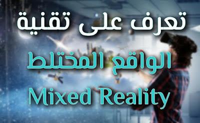 تقنية الواقع المُختلَط Mixed Reality MR